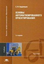 Основы автоматизированного проектирования: Учебник. 2-е изд., стер
