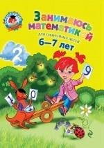 Занимаюсь математикой. Для детей 6-7 лет