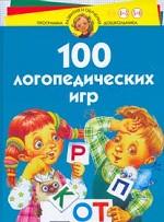 100 логопедических игр. Для детей 4-6 лет