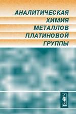 Аналитическая химия металлов платиновой группы