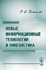 Новые информационные технологии и лингвистика. Учебное пособие