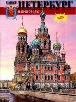 Санкт-Петербург и пригороды. Альбом
