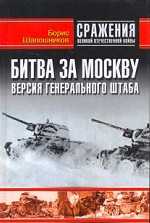 Битва за Москву. Взгляд из Генштаба