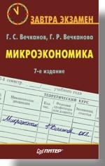Микроэкономика. Завтра экзамен. 7-е изд