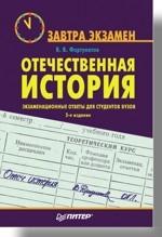 Отечественная история: экзаменационные ответы для студентов вузов. 2-е изд. (старая обложка)