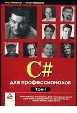 C# для профессионалов. Том 1, 2