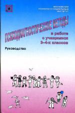 Психодиагностические методы в работе с учащимися 3-4 классов. Руководство. 2-е издание