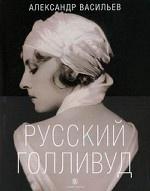 Русский Голливуд. Большой альбом