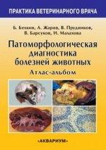 Патоморфологичкская диагностика болезней животных. Атлас-альбом