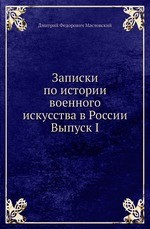 Записки по истории военного искусства в России