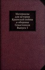 Материалы для истории Крымской войны и обороны Севастополя