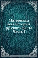 Материалы для истории русского флота
