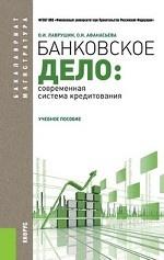 Банковское дело. Современная система кредитования (Бакалавриат и Магистратура)(изд:7)