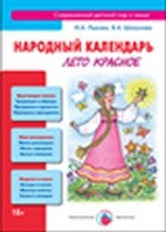 Ирина Александровна Лыкова. Народный календарь. Весна - красавица