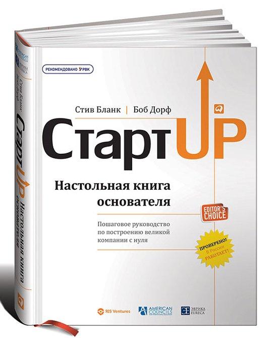 бланк стив дорф боб стартап настольная книга основателя