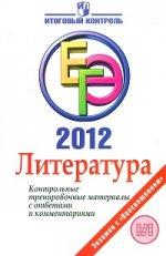 Скачать ЕГЭ 2012 г. Литература. Контрольные тренировочные материалы с ответами и комментариями   25928 бесплатно