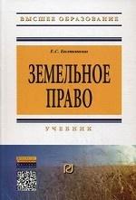 Земельное право. Учебник