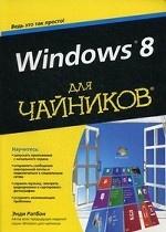Windows 8 для чайников