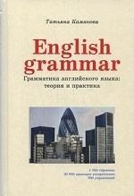 English Grammar. Грамматика англ.языка:теория и пр