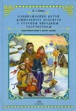 Ознакомление детей дошк возраста с рус. нар. творч