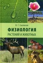Физиология растений и животных. Учебное пособие. Гриф Министерства сельского хозяйства