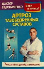 Артроз тазобедренных суставов:исцеляющ.гимнастика