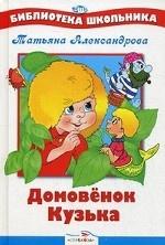 БШ. Домовенок Кузька
