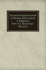 Энциклопедический словарь Брокгауза и Ефрона