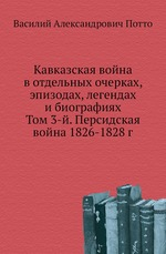 Кавказская война в отдельных очерках, эпизодах, легендах и биографиях