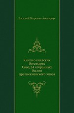 Книга о киевских богатырях