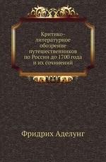 Критико-литературное обозрение путешественников по России до 1700 года и их сочинений