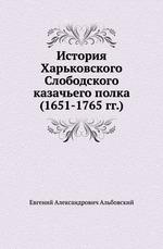 История Харьковского Слободского казачьего полка