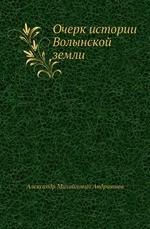 Очерк истории Волынской земли