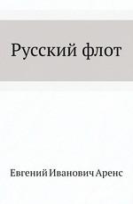 Русский флот
