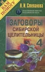 Заговоры сибирской целительницы. Выпуск №4