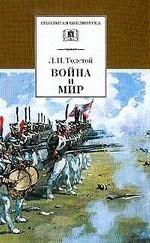 Война и мир. В 4 томах. Том 3