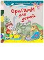 Оригами для детей. Динозавры