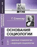 Основания социологии: Данные социологии. Индукция социологии. Пер. с англ