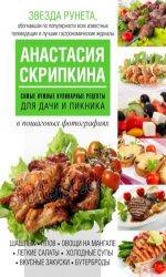 Анастасия Скрипкина. Самые нужные кулинарные рецепты для дачи и пикника