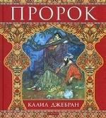 Александр Александрович Николаев. Пророк (под.)