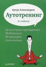 Аутотренинг. 2-е изд