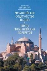 Византийское содружество наций. Шесть византийских портретов