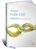 Тим Джексон. Inside Intel. История корпорации, совершившей технологическую революцию XX века 150x199