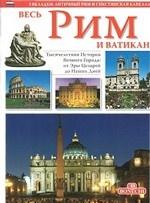 Весь Рим и Ватикан