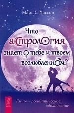 Что астрология знает о тебе и твоем возлюбленном?