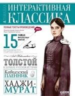 Интерактивная классика. Кавказский пленник. Хаджи-Мурат