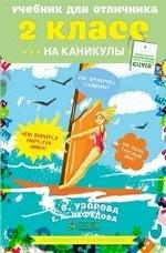 Учебник для отличника на каникулы 2 класс