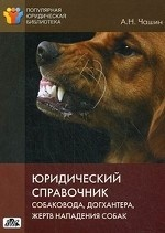 Юридический справочник собаковода, догхантера, жертв нападения собак. Выпуск №2, 2013