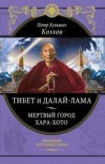 Тибет и Далай-лама. Мертвый город Хара-Хото (подарочное издание)