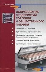 Оборудование предприятий торговли и общественного питания